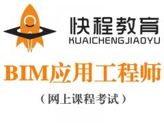 庆阳BIM应用工程师证书报名条件考时间