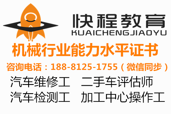 广安数控铣工证初级考试报名条件