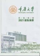 重庆大学2021年网教学历秋季班可以报名了哟