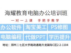 郑州电脑办公软件Word、Excel、PPT培训班
