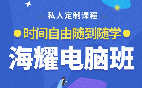 郑州办公软件培训速成班成人学习班