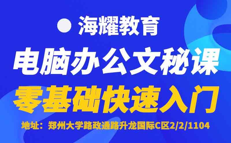 河南郑州办公室软件培训班哪里可以学一般学费多少