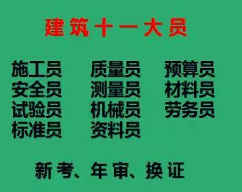 二零二一年重庆市渝北区建筑资料员还要继续教育吗-重庆安全员在