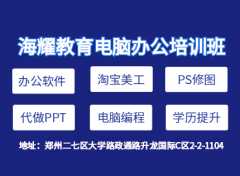 郑州办公自动化培训 办公软件培训机构