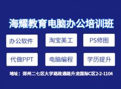 郑州办公软件培训 常用的电脑办公软件学习