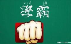 徐州哪里有零基础备考江苏五年制专转本市场营销专业培训班