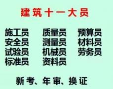 重庆市2021 重庆市政质量员上岗证报名须知安全员考试要去哪