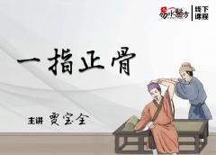 保定【贾宝全】柔性正骨系列手法心法及治疗培训班