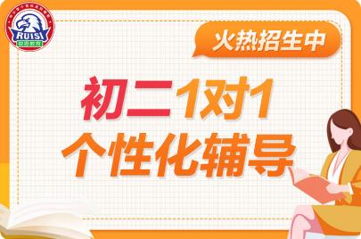 秦皇岛初中语文一对一初二语文辅导课程1对1个性化