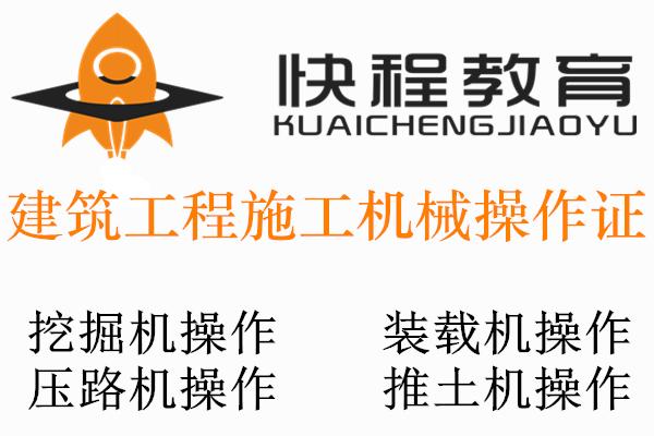 郑州装载机操作证如何报考多少钱?