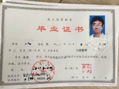 武汉报口腔医学成人专升本现在哪些学校招生