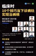 第四届学习型中医临床诊断论坛