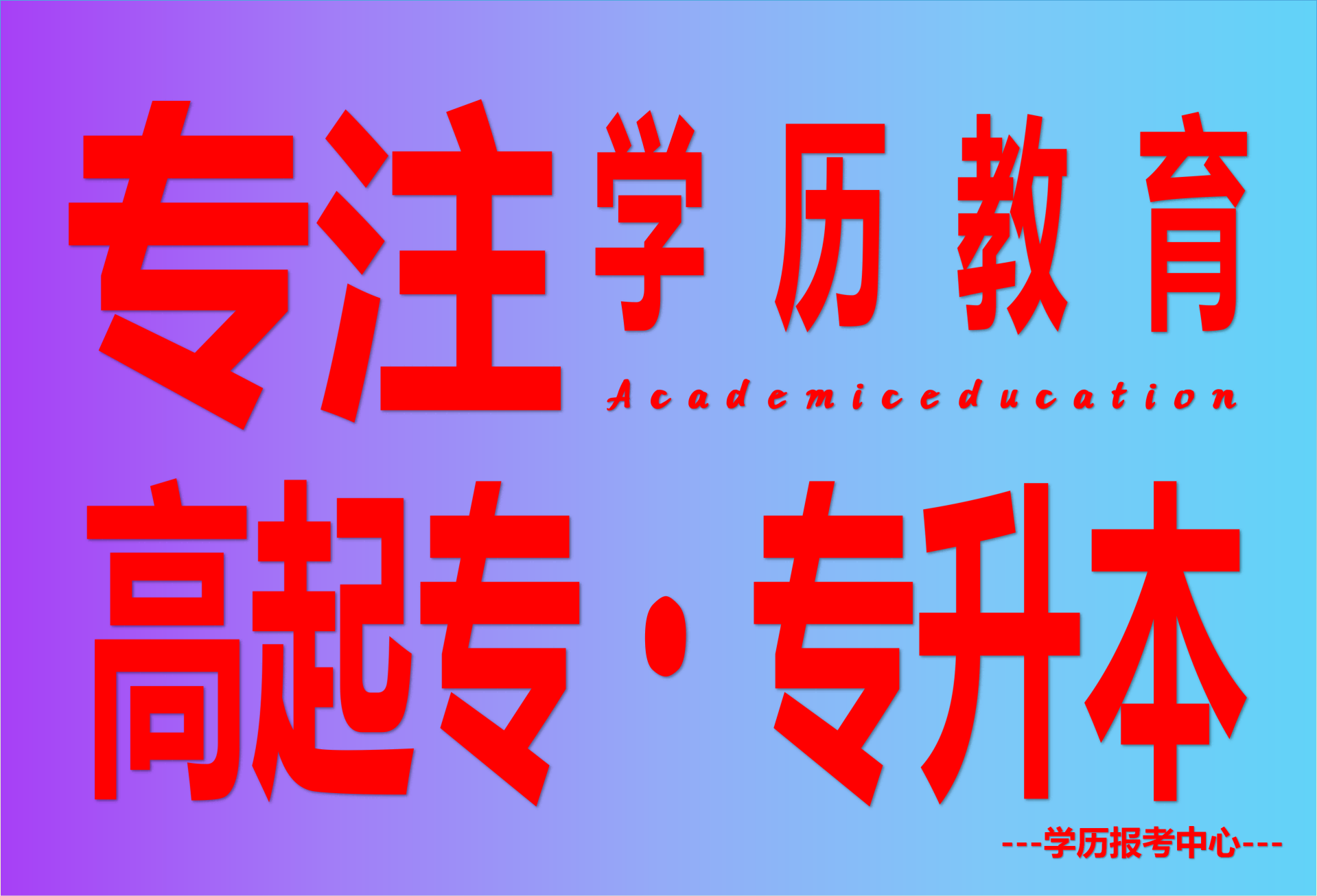 重庆学历教育大专本科报考中心