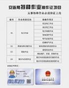 江苏省高低压焊工电工证怎么考