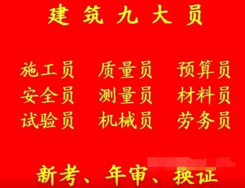 二零二一年重庆市大足区 施工试验员上岗证培训通过率高 重庆质