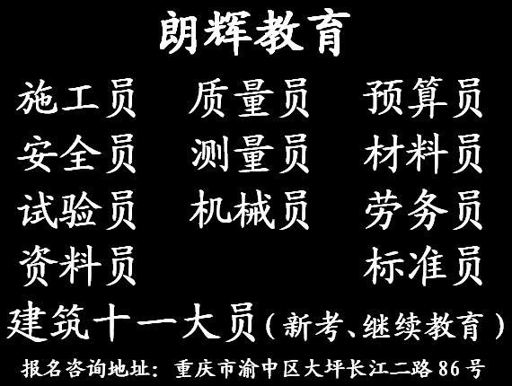 重庆建筑九大员培训报考时间 施工员证年审继续教育