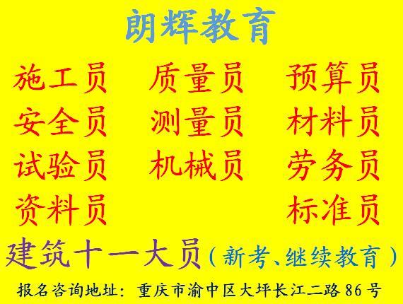 重庆建筑八大员证年审继续教育 考安全员证报名地址