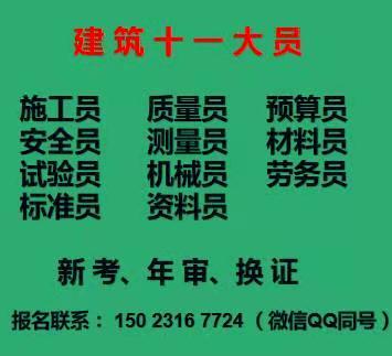 二零二一年重庆市荣昌区 土建标准员上岗证报名条件 施工员培训