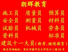 重庆安全员证年审继续教育 建筑八大员证培训要求