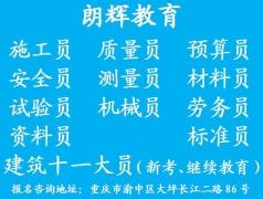 重庆建筑五大员证哪里报考 施工员证年审继续教育流程