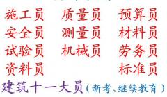 重庆市永川区 土建机械员上岗证专业培训!拿证快 重庆安装预算