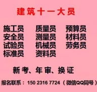 重庆市2021丰都县 考试方法 建委机械员报考咨询